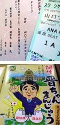 Yamaguchi200611